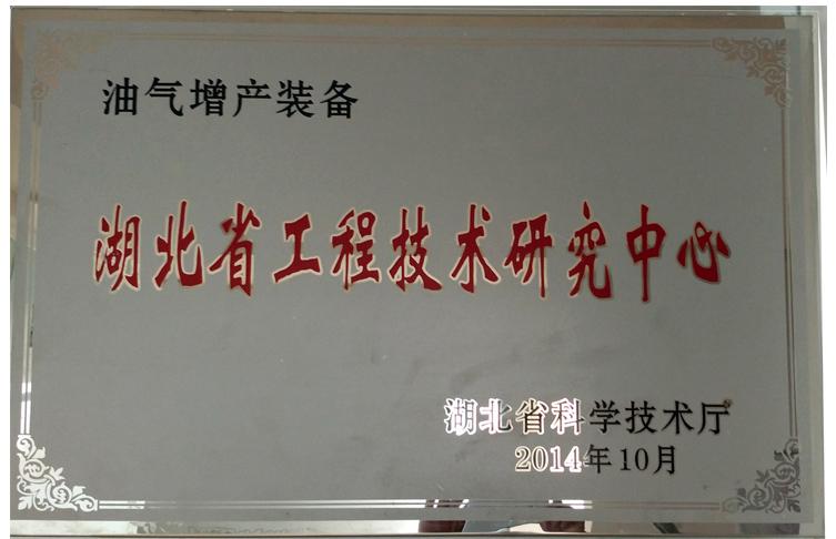 湖北省工程技术中心