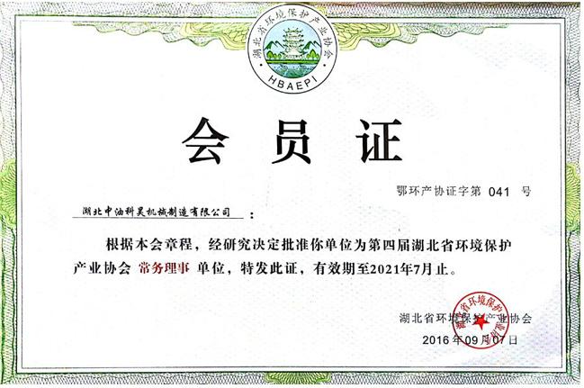 環保產業協會會員單位