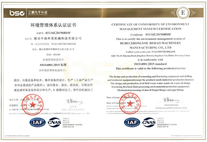 環境管理體系認證證書ISO14001