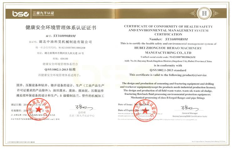 健康安全環境管理體系認證證書